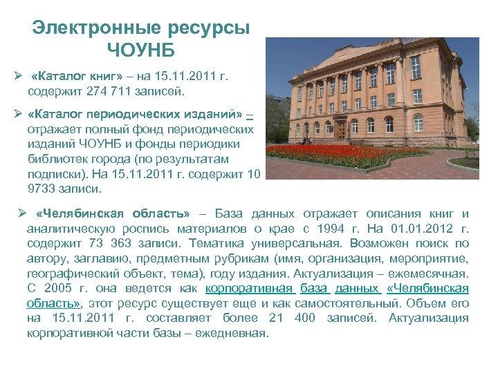 Электронные ресурсы ЧОУНБ Ø «Каталог книг» – на 15. 11. 2011 г. содержит 274