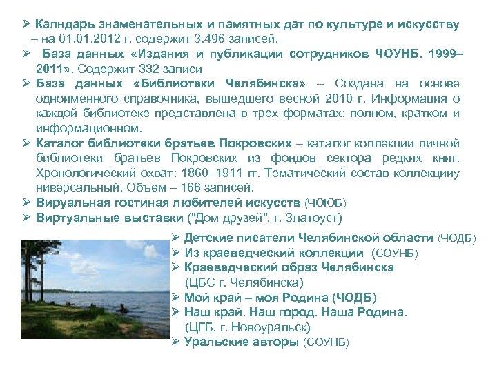 Ø Калндарь знаменательных и памятных дат по культуре и искусству – на 01. 2012