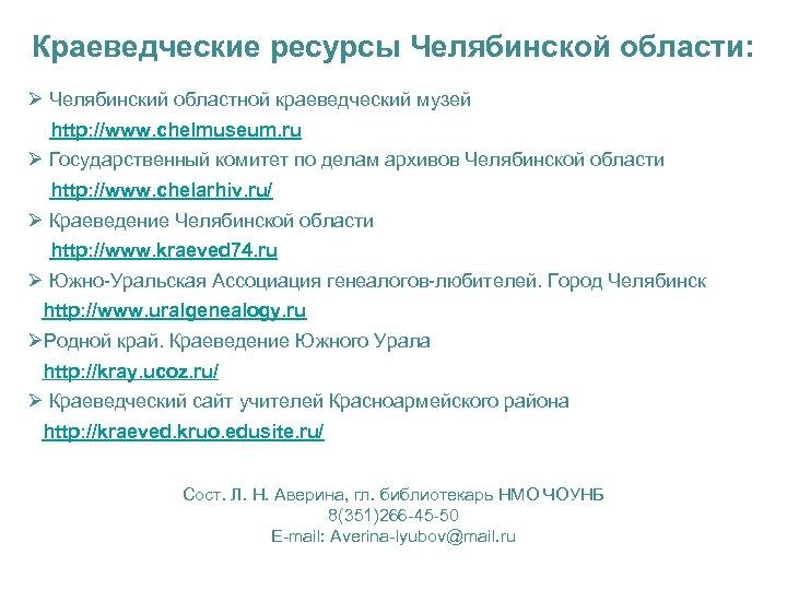 Краеведческие ресурсы Челябинской области: Ø Челябинский областной краеведческий музей http: //www. chelmuseum. ru Ø