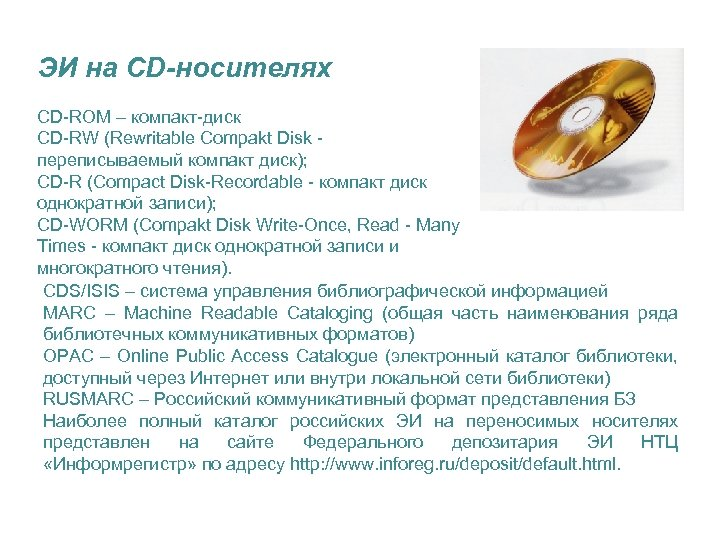 ЭИ на CD-носителях CD-ROM – компакт-диск CD-RW (Rewritable Compakt Disk переписываемый компакт диск); CD-R