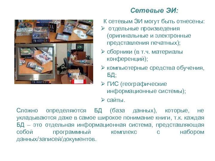 Сетевые ЭИ: К сетевым ЭИ могут быть отнесены: Ø отдельные произведения (оригинальные и электронные