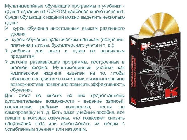 Мультимедийные обучающие программы и учебники группа изданий на CD-ROM наиболее многочисленна. Среди обучающих изданий