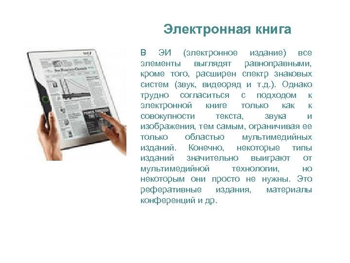 Электронная книга В ЭИ (электронное издание) все элементы выглядят равноправными, кроме того, расширен спектр