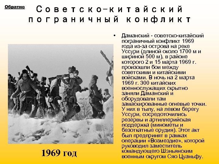 Обратно Советско-китайский пограничный конфликт • 1969 год Даманский - советско-китайский пограничный конфликт 1969 года
