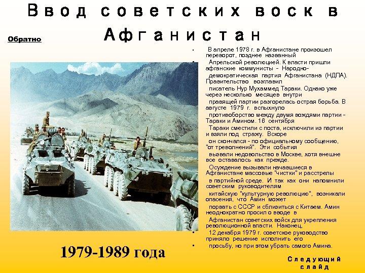 Ввод советских воск в Обратно Афганистан • • • • 1979 -1989 года •
