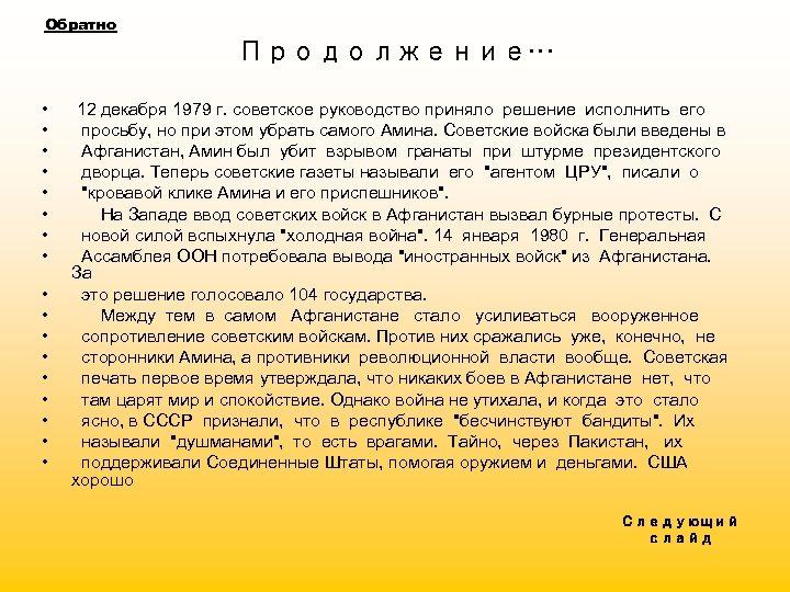 Обратно Продолжение… • • • • • 12 декабря 1979 г. советское руководство приняло