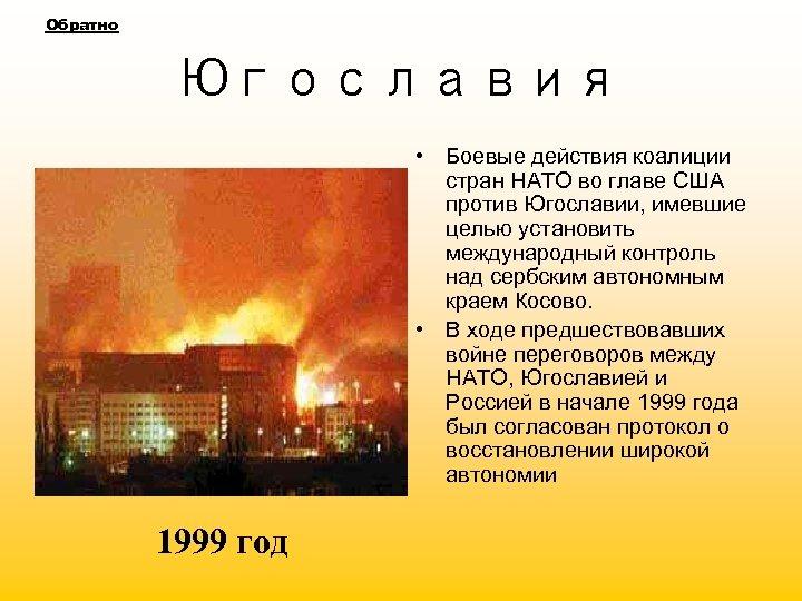 Обратно Югославия • Боевые действия коалиции стран НАТО во главе США против Югославии, имевшие