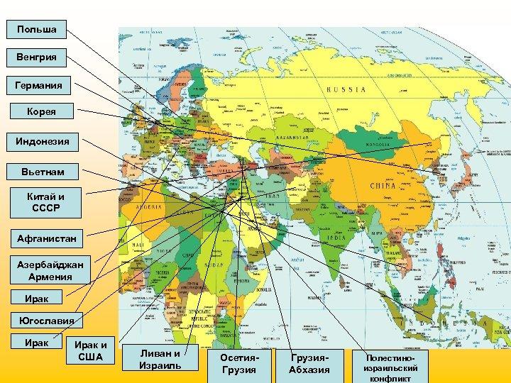 Польша Венгрия Германия Корея Индонезия Вьетнам Китай и СССР Афганистан Азербайджан Армения Ирак Югославия