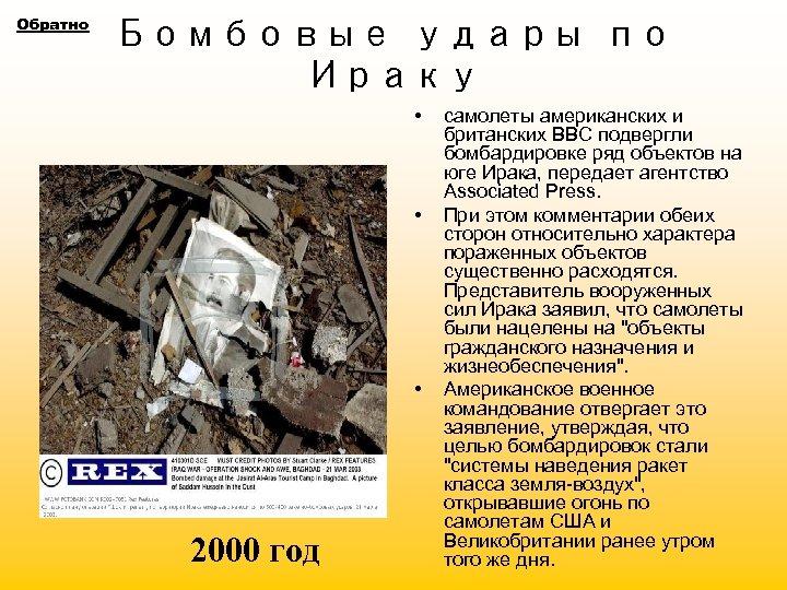 Обратно Бомбовые удары по Ираку • • • 2000 год самолеты американских и британских