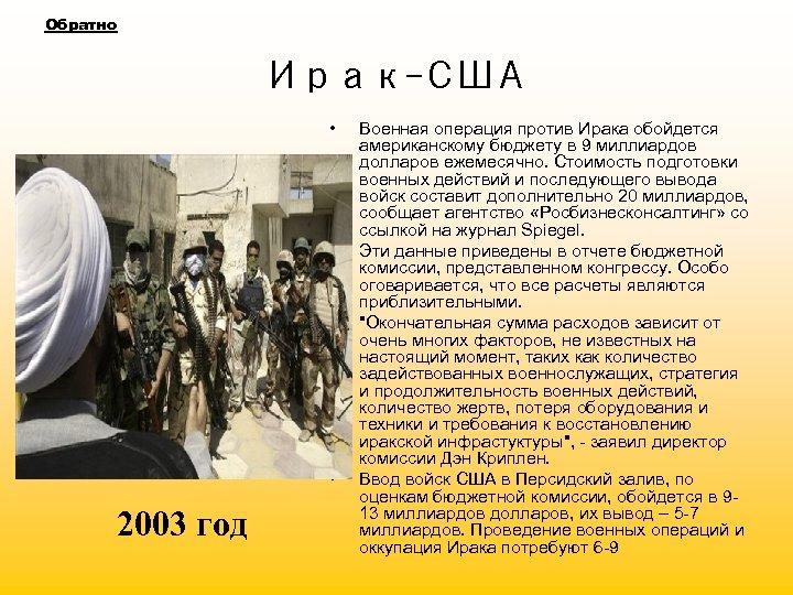 Обратно Ирак-США • • 2003 год Военная операция против Ирака обойдется американскому бюджету в