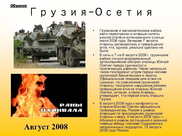 Обратно Грузия-Осетия • • • Август 2008 Грузинские и южноосетинские войска вели перестрелки и