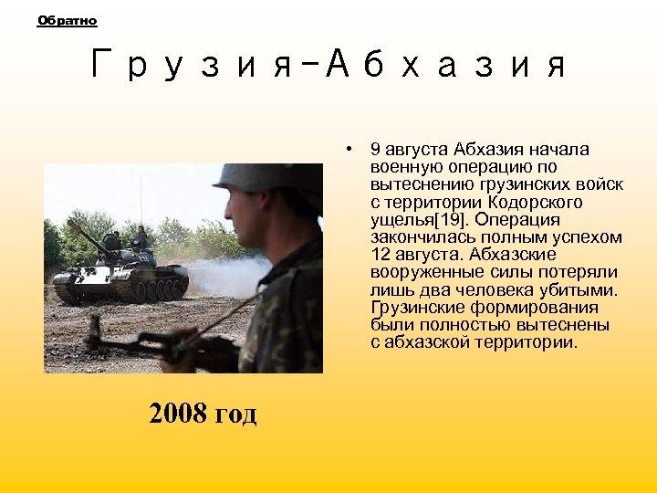 Обратно Грузия-Абхазия • 9 августа Абхазия начала военную операцию по вытеснению грузинских войск с