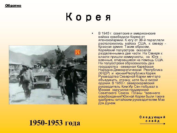 Обратно Корея • 1950 -1953 года В 1945 г. советские и американские войска освободили