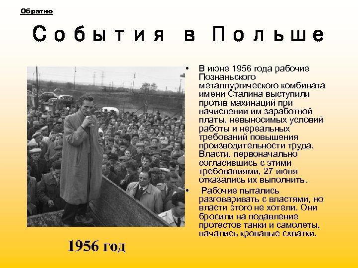 Обратно События в Польше • • 1956 год В июне 1956 года рабочие Познаньского