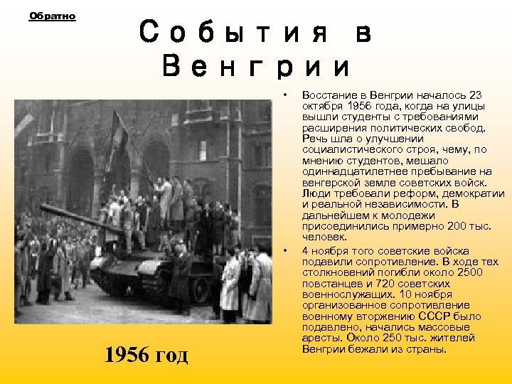 Обратно События в Венгрии • • 1956 год Восстание в Венгрии началось 23 октября