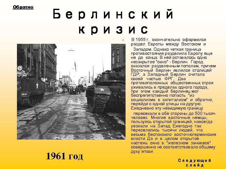 Обратно Берлинский кризис • • • 1961 год В 1955 г. окончательно оформился раздел