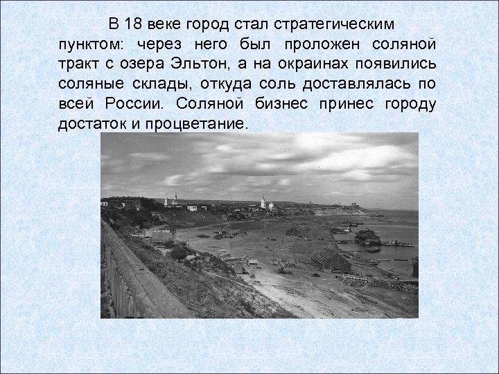 В 18 веке город стал стратегическим пунктом: через него был проложен соляной тракт с