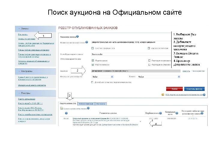 Поиск аукциона на Официальном сайте
