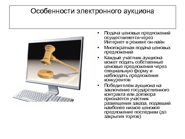 Особенности электронного аукциона • • Подача ценовых предложений осуществляется через Интернет в режиме он-лайн