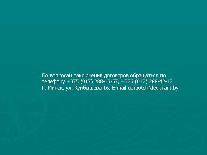 По вопросам заключения договоров обращаться по телефону +375 (017) 288 -13 -57, +375 (017)