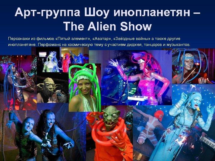 Арт-группа Шоу инопланетян – The Alien Show Персонажи из фильмов «Пятый элемент» , «Аватар»