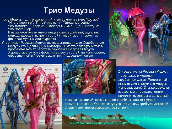 Трио Медузы - для мероприятий и вечеринок в стиле