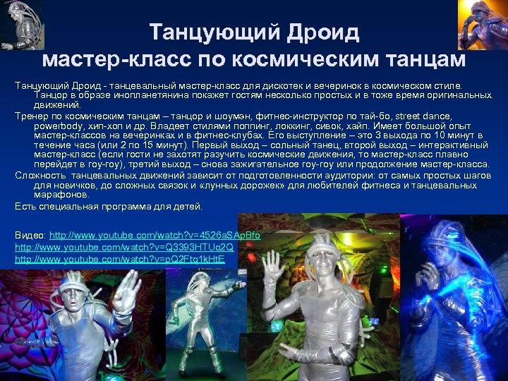 Танцующий Дроид мастер-класс по космическим танцам Танцующий Дроид - танцевальный мастер-класс для дискотек и