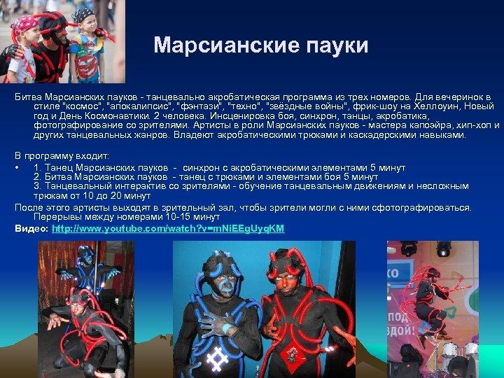 Марсианские пауки Битва Марсианских пауков - танцевально акробатическая программа из трех номеров. Для вечеринок