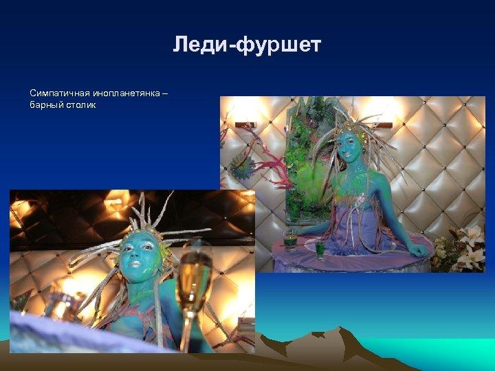Леди-фуршет Симпатичная инопланетянка – барный столик