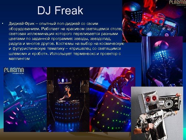 DJ Freak • Диджей Фрик – опытный поп-диджей со своим оборудованием. Работает на красивом