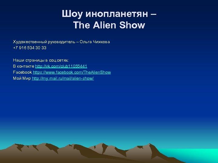 Шоу инопланетян – The Alien Show Художественный руководитель – Ольга Чижкова +7 916 534