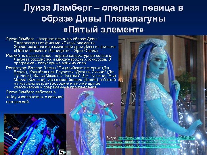 Луиза Ламберг – оперная певица в образе Дивы Плавалагуны «Пятый элемент» Луиза Ламберг –
