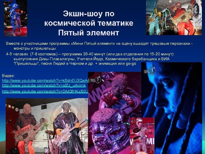 Экшн-шоу по космической тематике Пятый элемент Вместе с участницами программы «Мини Пятый элемент» на