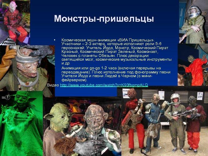 Монстры-пришельцы • Космическая экшн-анимация «ВИА Пришельцы» . Участники – 2 -3 актера, которые исполняют