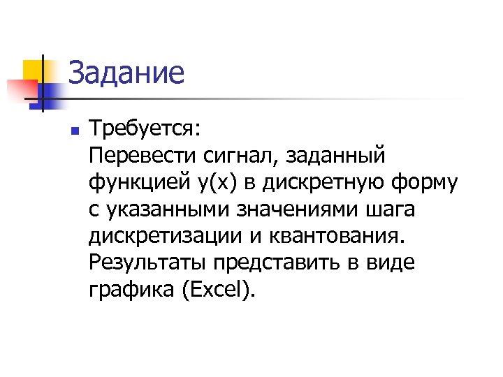 Задание n Требуется: Перевести сигнал, заданный функцией y(x) в дискретную форму с указанными значениями