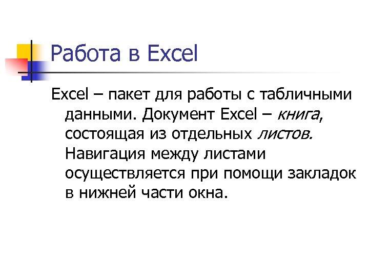 Работа в Excel – пакет для работы с табличными данными. Документ Excel – книга,