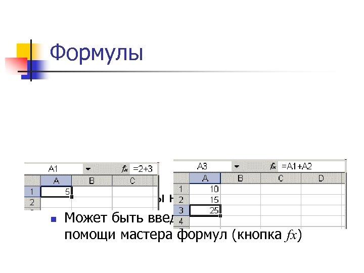 Формулы n n Текст формулы начинается со знака = Может быть введен вручную или
