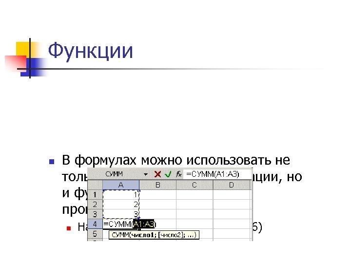 Функции n В формулах можно использовать не только арифметические операции, но и функции, определенные