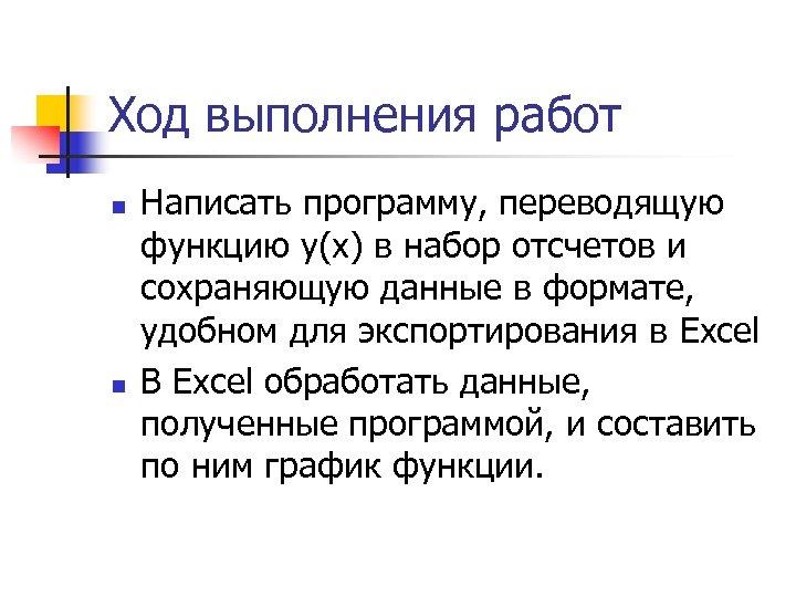 Ход выполнения работ n n Написать программу, переводящую функцию y(x) в набор отсчетов и