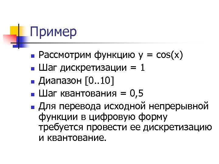 Пример n n n Рассмотрим функцию y = cos(x) Шаг дискретизации = 1 Диапазон