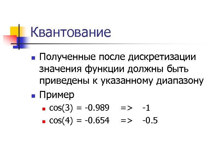 Квантование n n Полученные после дискретизации значения функции должны быть приведены к указанному диапазону