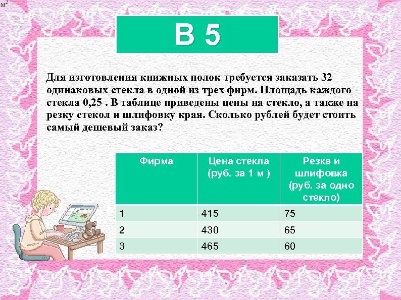 B 5 Для изготовления книжных полок требуется заказать 32 одинаковых стекла в одной из