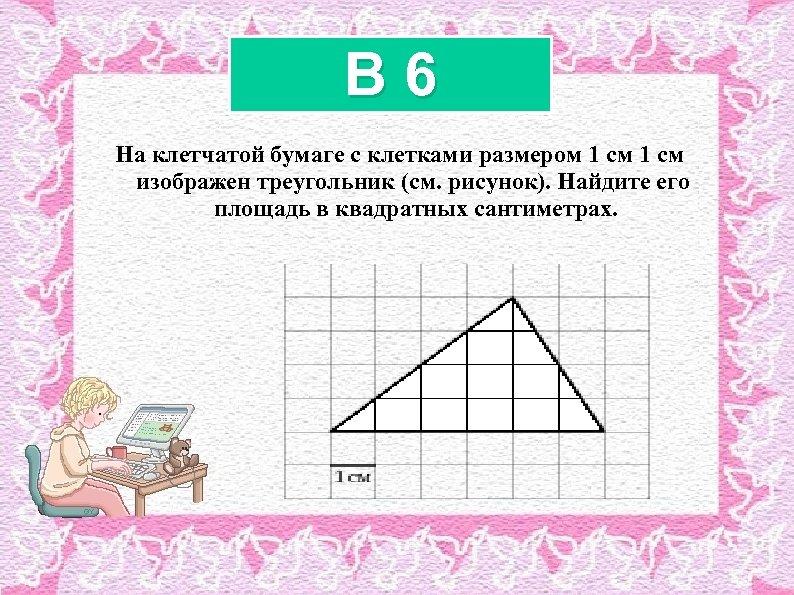 B 6 На клетчатой бумаге с клетками размером 1 см изображен треугольник (см. рисунок).