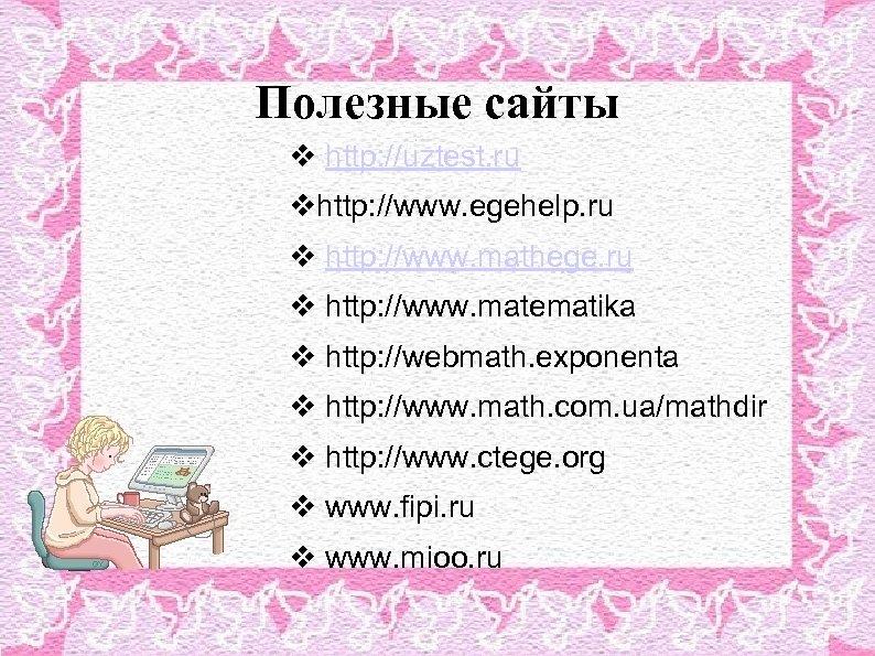 Полезные сайты v http: //uztest. ru vhttp: //www. egehelp. ru v http: //www. mathege.