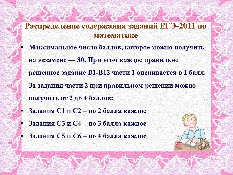 Распределение содержания заданий ЕГЭ-2011 по математике • Максимальное число баллов, которое можно получить на