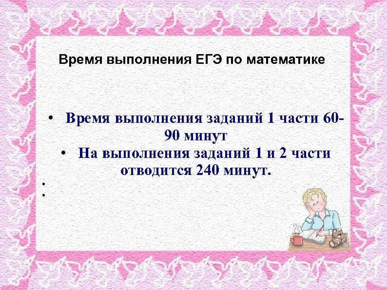 Время выполнения ЕГЭ по математике • • • Время выполнения заданий 1 части 6090