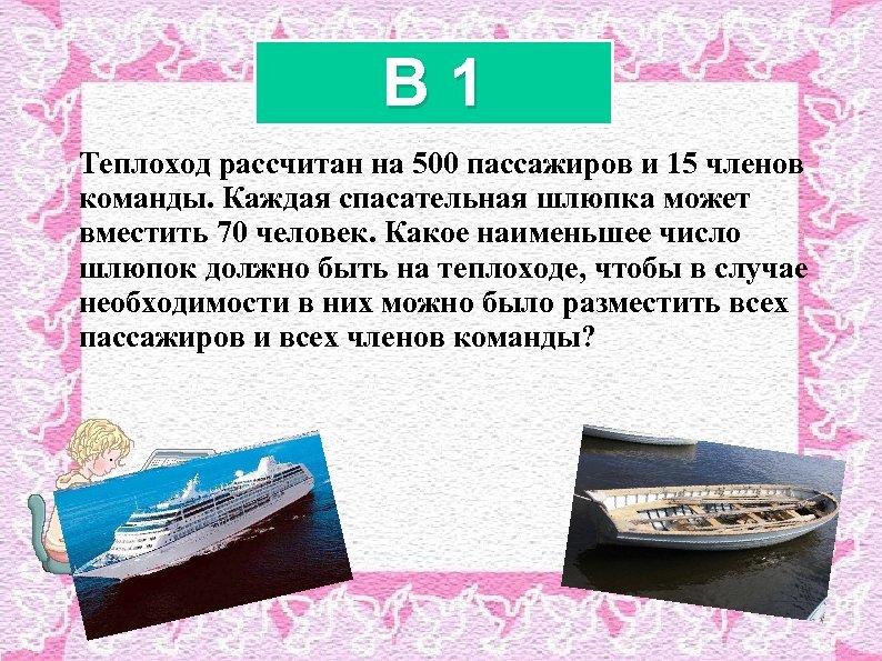 B 1 Теплоход рассчитан на 500 пассажиров и 15 членов команды. Каждая спасательная шлюпка