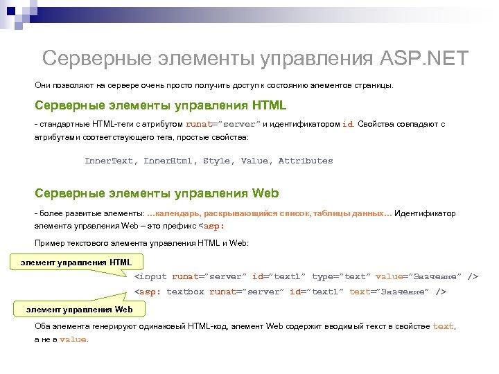 Серверные элементы управления ASP. NET Они позволяют на сервере очень просто получить доступ к