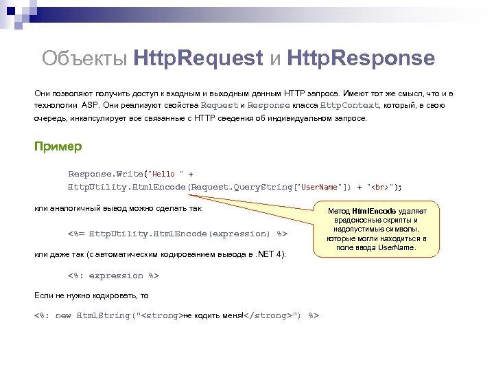 Объекты Http. Request и Http. Response Они позволяют получить доступ к входным и выходным