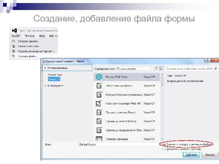 Создание, добавление файла формы
